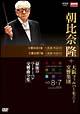 大阪フィル・ハーモニー交響楽団 最後のベートーベン交響曲全集 交響曲第8番、第7番