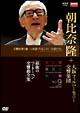 大阪フィル・ハーモニー交響楽団 最後のベートーベン交響曲全集 交響曲第9番