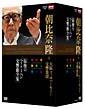 大阪フィル・ハーモニー交響楽団 最後のベートーベン交響曲全集 DVD-BOX