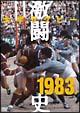 大学ラグビー激闘史 1983年度