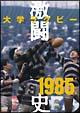 大学ラグビー激闘史 1985年度