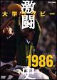 大学ラグビー激闘史 1986年度