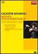 NHKクラシカル ジュゼッペ・シノーポリ ウィーン・フィルハーモニー管弦楽団 1992年日本公演
