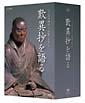 こころの時代 宗教・人生 歎異抄を語る DVD-BOX