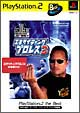 エキサイティングプロレス 3 PlayStation2 the Best