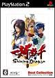 一騎当千 Shining Dragon Best Collection
