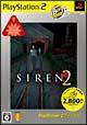 SIREN 2 PlayStation2 the Best