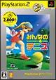 みんなのテニス PlayStation2 the Best