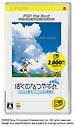 ぼくのなつやすみ ポータブル ムシムシ博士とてっぺん山の秘密!! PSP the Best