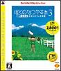 ぼくのなつやすみ 3 -北国篇- 小さなボクの大草原 PLAYSTATION3 the Best