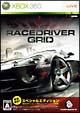 RACE DRIVER GRID スペシャルエディション