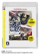 ガンダム無双 PLAYSTATION 3 the Best