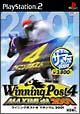 Winning Post 4 MAXIMUM 2001 サマーセール