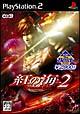 紅の海 2 Crimson Sea KOEI The Best