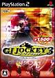 コーエー定番シリーズ GI JOCKEY 3