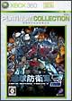 地球防衛軍 3 Xbox360プラチナコレクション