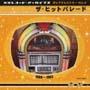 ポップスヒストリーVol.2 ザ・ヒットパレード(1960~63)