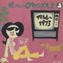 オリジナル版 懐かしのCMソング大全(3) 1966~1973