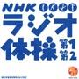 NHK「ラジオ体操」