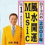 Dr.コパの2001年風水開運Music Vol.1~あなたの幸せつくります~
