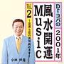 Dr.コパの2001年風水 開運MUSIC Vol.2 ~あなたの幸せつくります~
