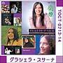 <音得-OTOKU-シリーズ>グラシェラ・スサーナ ベスト30
