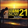 BEST NOW 21 ボサノヴァ