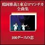 鶴岡雅義と東京ロマンチカ全曲集~100ダースの恋~