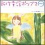 新作童謡ポップス 1