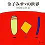 金子みすゞの世界 朗読の旅Vol.2