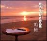 作家生活45周年記念~荒木とよひさ作品集「追憶」