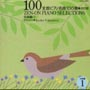 全音ピアノ名曲100選(初級編)1 改訂版