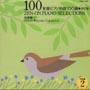全音ピアノ名曲100選(初級編)2 改訂版