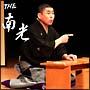 THE 南光(DVD付)