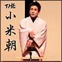 THE 小米朝(DVD付)
