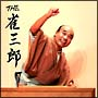 THE 雀三郎(DVD付)