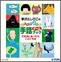 新沢としひこ みんなで遊べる 手話ゲームブック