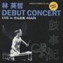 林 英哲デビューコンサート LIVE in 日仏会館 AGAIN