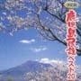 決定盤(版) 鹿児島民謡ベスト20