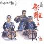 日本の囃子~江戸囃子