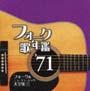 フォーク歌年鑑1971-フォーク&ニューミュージック大全集 7-