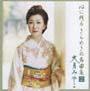 大月みやこ 煌きの昭和歌謡曲をうたうVOL2