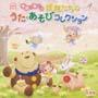 月刊CD 季節を奏でる妖精たちのうた・あそびコレクション 4月号「あっ!」