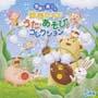 月刊CD 季節を奏でる妖精たちのうた・あそびコレクション 5月号「みっけ!」