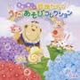 月刊CD 季節を奏でる妖精たちのうた・あそびコレクション 6月号「ウフフ」