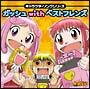 金色のガッシュベル!! キャラクターソングシリーズ ガッシュ with ベストフレンズ