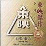東映傑作シリーズ 梅宮辰夫 主演作品 Vol.1(不良番長シリーズ Vol.1)