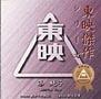 東映傑作シリーズ 藤純子 主演作品 Vol.3