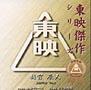 東映傑作シリーズ 梅宮辰夫 主演作品 Vol.2(不良番長シリーズ Vol.2)