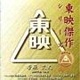 東映傑作シリーズ 菅原文太 主演作品 Vol.4(トラック野郎シリーズ Vol.1)